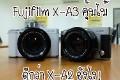 Fujifilm X-A3 คุ้มไม๊ ดีกว่า X-A2 ยังไง
